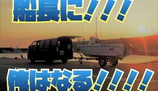 【船長に、俺はなる!!!!】小型船舶操縦士の取得方法や国家試験のしくみを解説