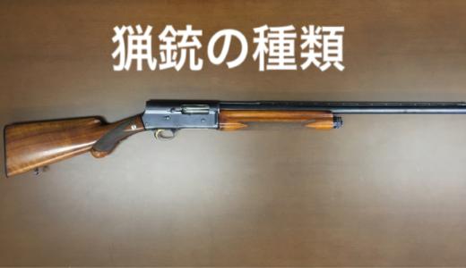 【猟銃】狩猟に使用する猟銃は大きく分けて3種類。それぞれの特徴について解説します。
