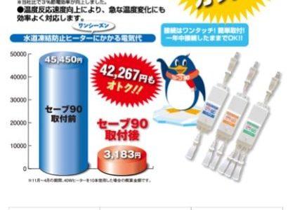 【節約】凍結防止ヒーターで冬季の電気代で損してない?年間4万円程をセーブ90で賢く節電