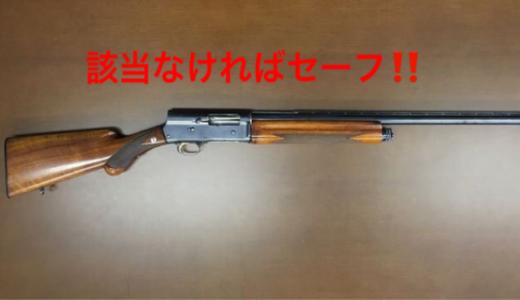 【狩猟】該当なければ大丈夫。18項目の絶対的欠格事由に該当する人は猟銃を持てない。その根拠について解説します。