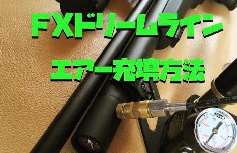 【空気銃】FXドリームラインBPにエアーを充填する方法。実は楽しい時間をお届けします。