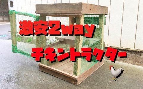 【費用3,567円】古材で作った激安チキントラクター。2way機能充実の鶏小屋の作り方を紹介します。