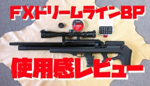 【散弾銃と比較レビュー】空気銃FXドリームラインBPを狩猟&有害駆除でガッツリ使用。エアーライフルはメリット満載で最高です。