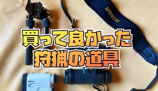 【持ってて損なし】空気銃猟で買って良かったバリバリ使える狩猟の道具を紹介します。