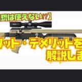 【空気銃は使えない⁉】現役猟師が空気銃のメリットとデメリットを解説します。