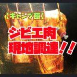 現地調達できる美味しいジビエ肉BEST.5!おすすめキャンプ飯も紹介します。