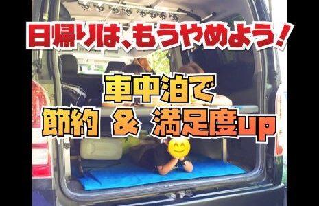 日帰りは、もうやめよう。車中泊で宿泊費を節約して満足度を上げちゃおう!