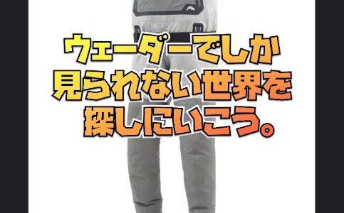 【テンカラ】長靴は、もうやめよう。3タイプからおすすめウェーダーを選択。メリット・デメリットを紹介。