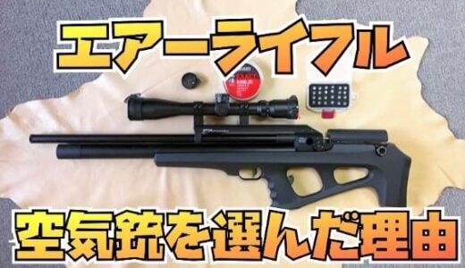 【狩猟】散弾銃を所持している私が空気銃のFXドリームラインBPを購入した理由