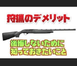 狩猟のデメリット