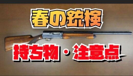 【春の銃検】これで安心。銃砲一斉検査で必要な5つの持ち物と注意点を解説します。