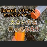 モンベル公認の浄水器|グレイル『ジオプレスピュリファイヤー』大きい方を買ってみた!